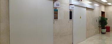 辐射防护二期工程